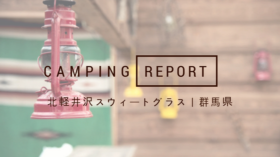 子連れグループキャンプ2017 北軽井沢スウィートグラスのファイヤーサイドコテージ