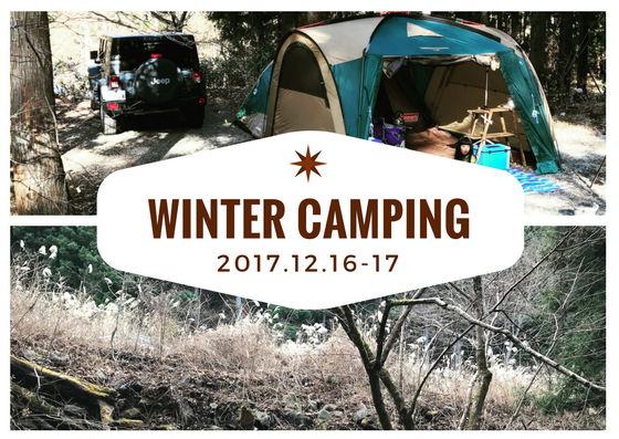 ママだけで初めての冬キャンプへ!12月の道志・椿荘オートキャンプ場