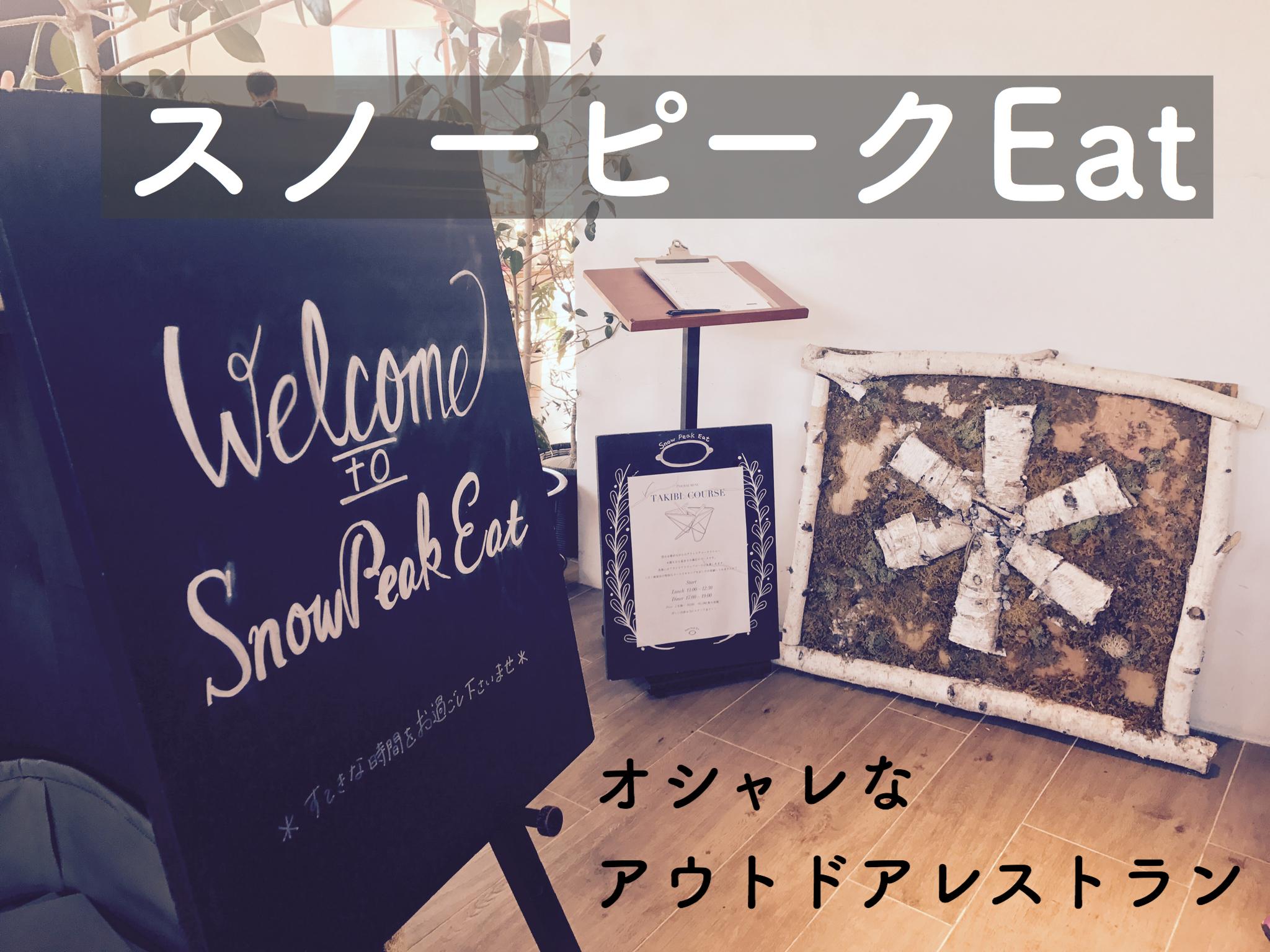 スノーピークEatに行ってきた!@昭島モリパークアウトドアヴィレッジ