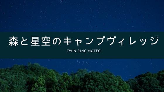 ツインリンクもてぎ「NewYearFes 花火と音の祭典」と、森と星空のキャンプヴィレッジ宿泊