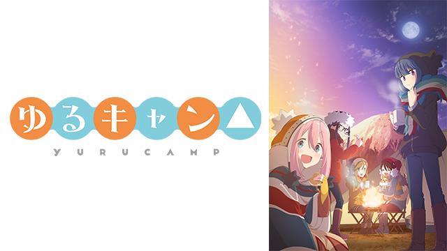 キャンプブーム来てるよ!TVアニメ「ゆるキャン」放送中〜