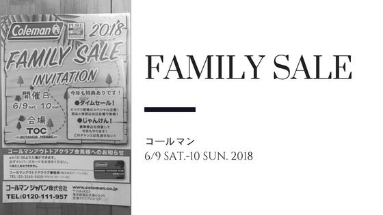 コールマンファミリーセール2018日程決定!