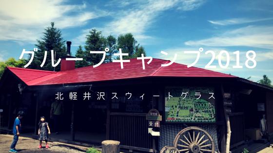 子連れグループキャンプ2018 北軽井沢スウィートグラス ポリンポリンサイトX