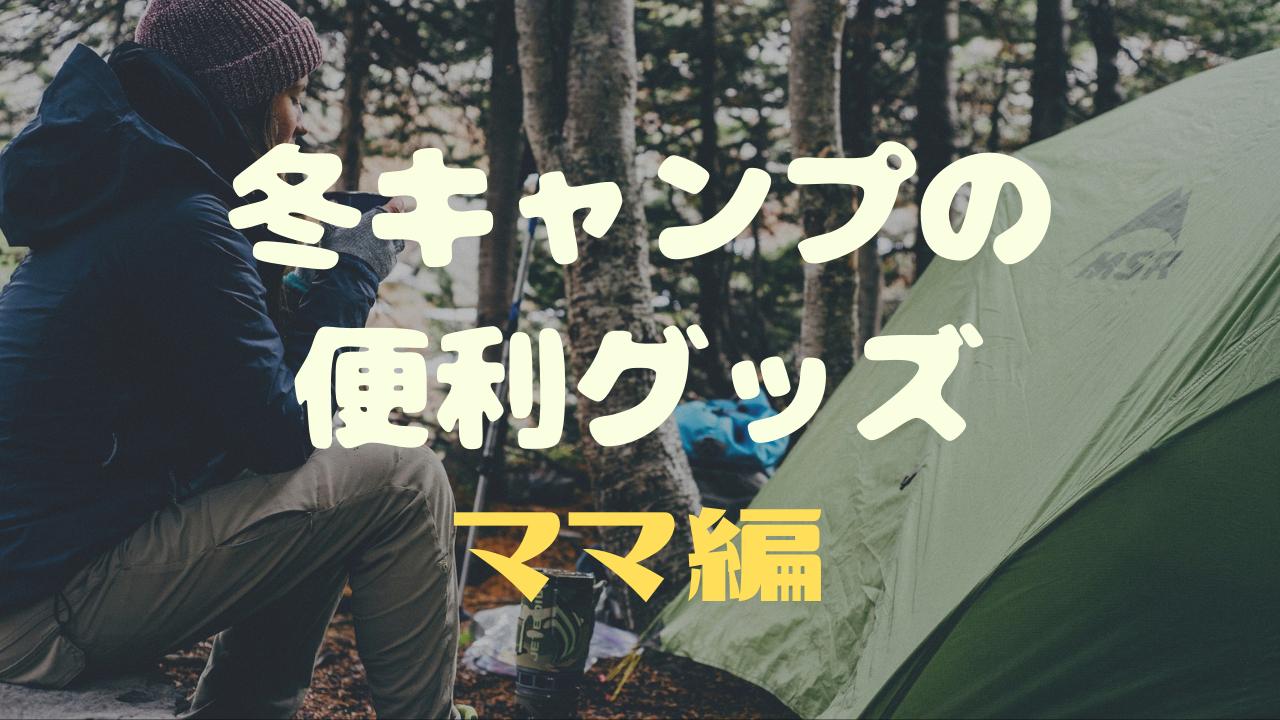 【ママ編】冬キャンプに持っていくと便利な物5選