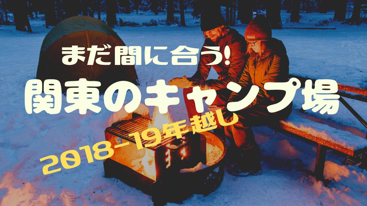 まだ間に合う!2018-19年越しキャンプ 12/31に予約ができる関東のキャンプ場