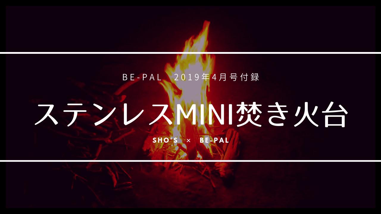 ステンレスMINI焚き火台 | ビーパル2019.4月号付録