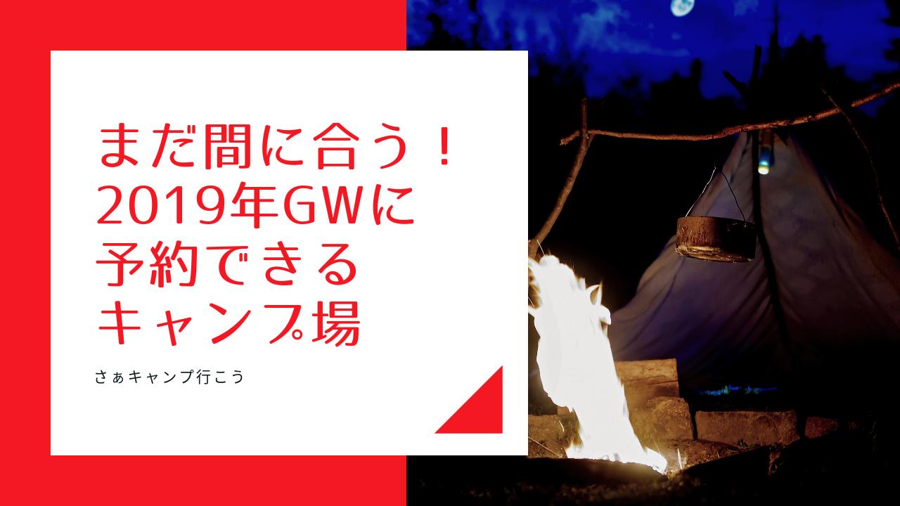 まだ間に合う!2019GWに予約できる関東のキャンプ場