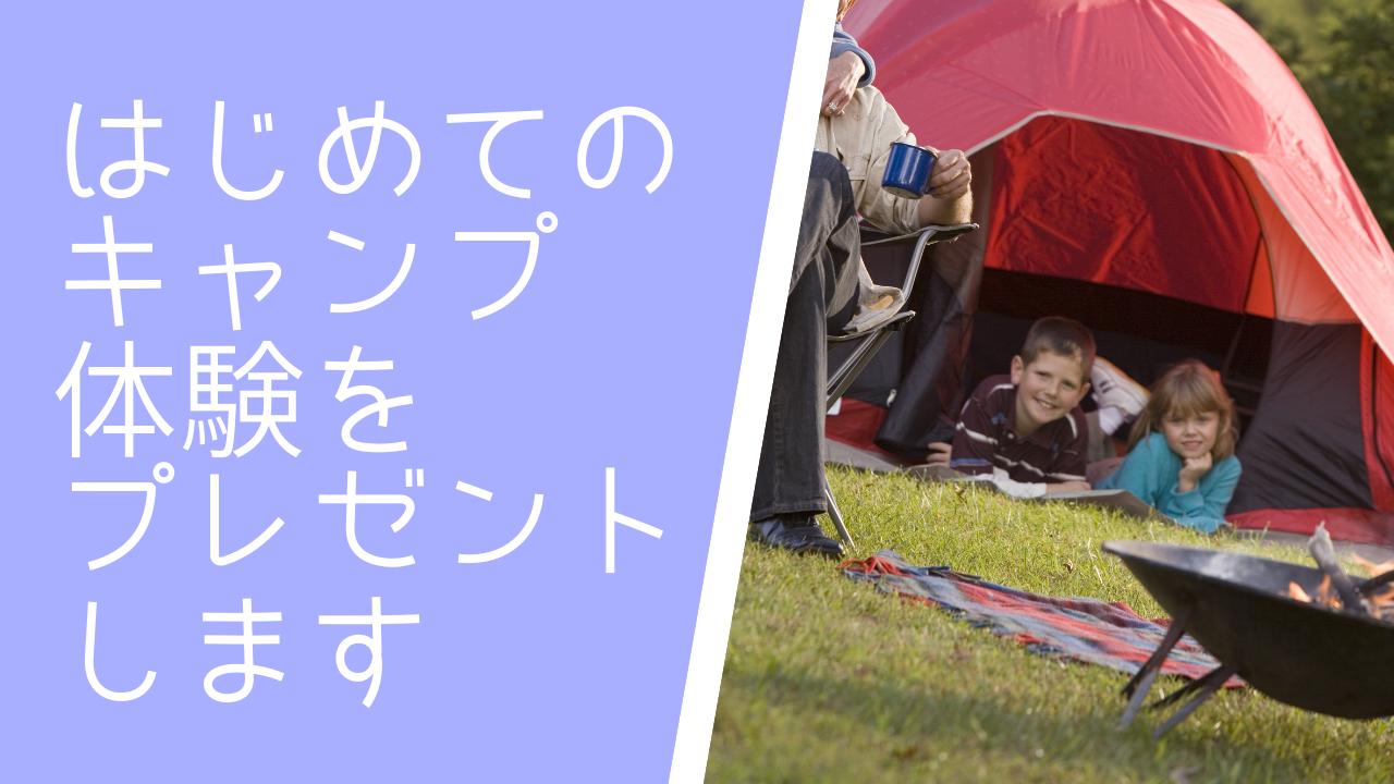 はじめてのキャンプ体験をプレゼント!